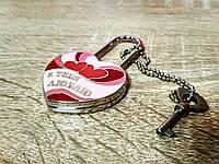 Замочек любви Я тебя люблю 4 х 7 см