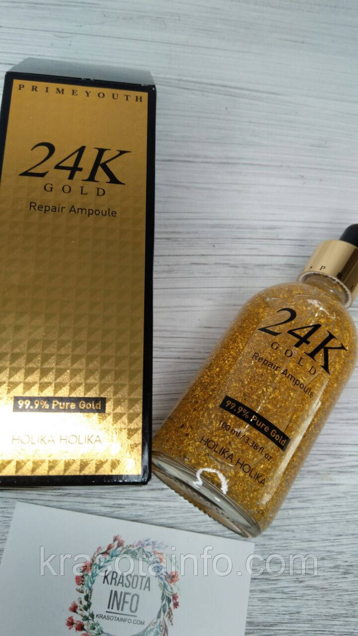 Prime Youth 24K Gold Repair Ampoule, Омолаживающая ампульная сыворотка, 100 мл