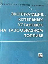 Волков А. М. Експлуатація котельних установок на газоподібному паливі. М., 1972.