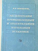 Онищенко Н.П. Эксплуатация промышленных и отопительных котельных установок. М., 1967