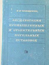 Оніщенко Н.П. Експлуатація промислових та опалювальних котельних установок. М., 1967