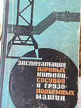 Експлуатація парових котлів, судин і вантажопідіймальних машин. К. 1966.