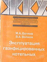 Волков М. А. Експлуатація газифікованих котелень. М, 1990.