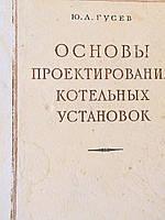 Гусев Ю.Л. Основы проектирования котельных установок. М., 1952.