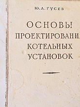 Гусєв Ю. К. Основи проектування котельних установок. М., 1952.
