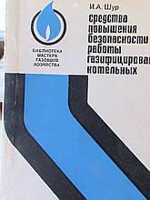 Шура І. А. Засоби підвищення безпеки роботи газифікованих котелень. Л., 1978.