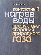Аронов В. З. Контактний нагрів води продуктами згорання природного газу. Л.,1978.