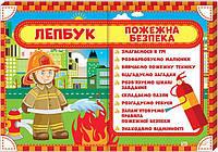 "ЛЕПБУК ""Пожежна безпека"""
