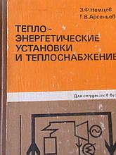 Німців З. Ф. Теплоенергетичні установки та теплопостачання. Вуз. М.,1982.