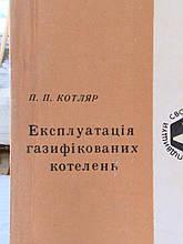 Котляр П. П. Екслуатація газифікованих котелень. К., 1970.