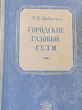 Гордюхин А. В. Міські газові мережі. М., 1957.