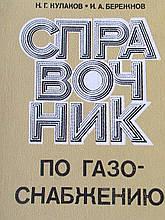 Кулаков Н.Р. Довідник з газопостачання. К., 1979.