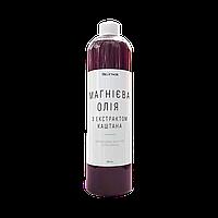 Магниевое масло для местных ванночек с экстрактом Каштана Beletage 500 мл hubiRej27046, КОД: 978112