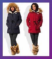 Женская зимняя теплая парка на синтепоне с мехом красная темно-синяя 42 44 46 48