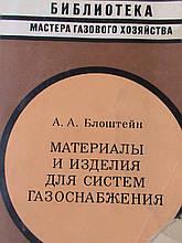 Блоштейн А. А. Матеріали та вироби для систем газопостачання. Л., 1977.