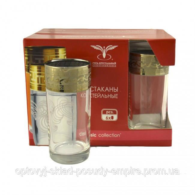 Набор ОСЗ Эдем - Версаче стаканов для сока- 6шт/GE 08-91.