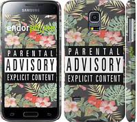 """Чехол на Samsung Galaxy S5 mini G800H в стиле Parental advisory """"2879c-44"""""""