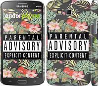 "Чехол на Samsung Galaxy Grand 2 G7102 Parental advisory ""2879c-41"""