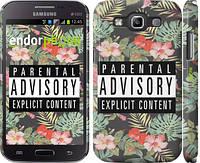 "Чехол на Samsung Galaxy Win i8552 Parental advisory ""2879c-51"""