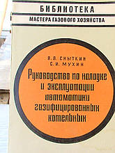 Сныткин Ст. Ст. Керівництво по наладці і експлуатації автоматик газифікованих котелень. Л., 1971.