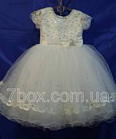 Детское нарядное платье 4-5лет бальное Бусинка Белое. Опт и Розница
