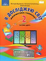 Підручник. Я досліджую світ (інформатика і технології) 2 клас 2 частина. Вдовенко В., Котелянець Н., Агєєва О.