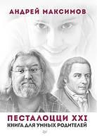 Песталоцци XXI Книга для умных родителей Максимов А