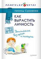 Как вырастить Личность Воспитание без крика и истерик Сурженко Л