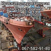 Краска корабельная толстослойная полиуретановая для судостроения Станколак 5008