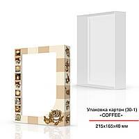 Упаковка картонная для сладкого (30-1), 215х165х40 мм, coffee