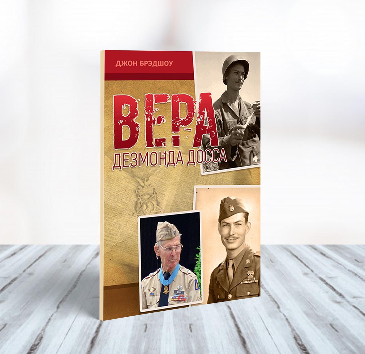 """""""Вера Дезмонда Досса"""" Джон Брэдшоу"""
