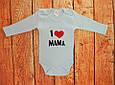 "Боди для мальчика ""Я люблю маму"", интерлок, Турция, фото 2"