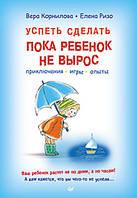 Успеть сделать пока ребенок не вырос Приключения игры опыты Корнилова В