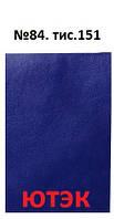 Бумвинил Синий  №84, тис.151