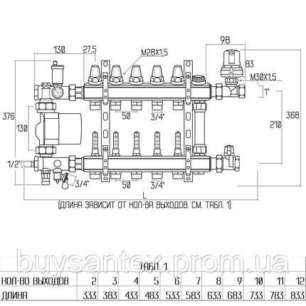 """Коллекторная группа Icma 1"""" 11 выходов, с расходомером №A2K013, фото 2"""