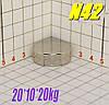 Магніт неодимовий диск 20*10*20кг, N42, ПОЛЬША ☀ПІДБІР☀ОБМІН☀ГАРАНТІЯ☀, фото 2