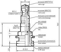 Вентиль  TR-618 А
