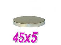 N42☽ Польский неодимовый магнит, самый тонкий 45х5, сила 35 кг, ☾ПОДБОР 100%☽