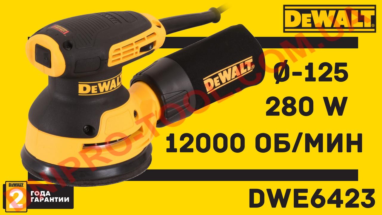 Эксцентриковая вибрационная шлифмашина DeWALT DWE6423