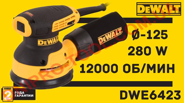 Эксцентриковая вибрационная шлифмашина DeWALT DWE6423, фото 2