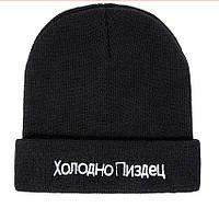 "Зимняя шапка ""Холодно Пи3дец"" мужская женская унисекс тёплая"