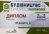 """В выставочном центре """"Козак-Палац"""" с 16-18 октября 2019 года  проходила 16-я специализированная выставка """"Строительство и энергосбережение 2019"""""""