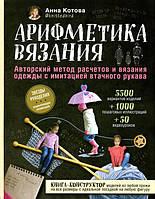 """Книга """"Арифметика вязания"""". 5500 вариантов изделий Анна Котова, фото 1"""