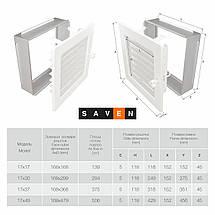 Вентиляционная решетка для камина SAVEN 17х30 белая с жалюзи, фото 3