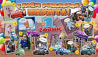 Плакаты ко Дню Рождения