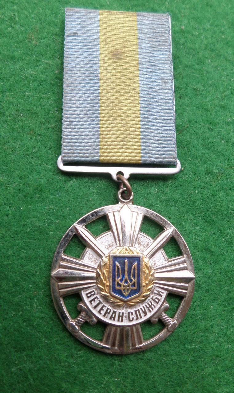 Медаль ветеран служби збройні сили України
