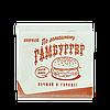"""Куток паперовий """"Super Burgers"""" 140*140мм 500шт (33), фото 7"""