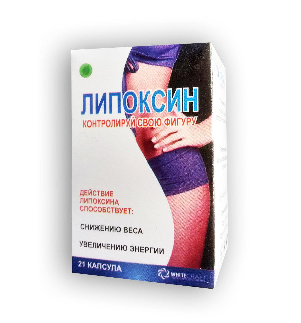 Липоксин - капсули для контролю ваги - СЕРТИФІКАТ