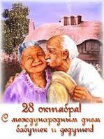 Подарочки ко дню Бабушки и Дедушки