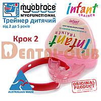 Трейнер Інфант (Infant) дитячий, рожевий, крок 2, Myobrace (Міобрейс)